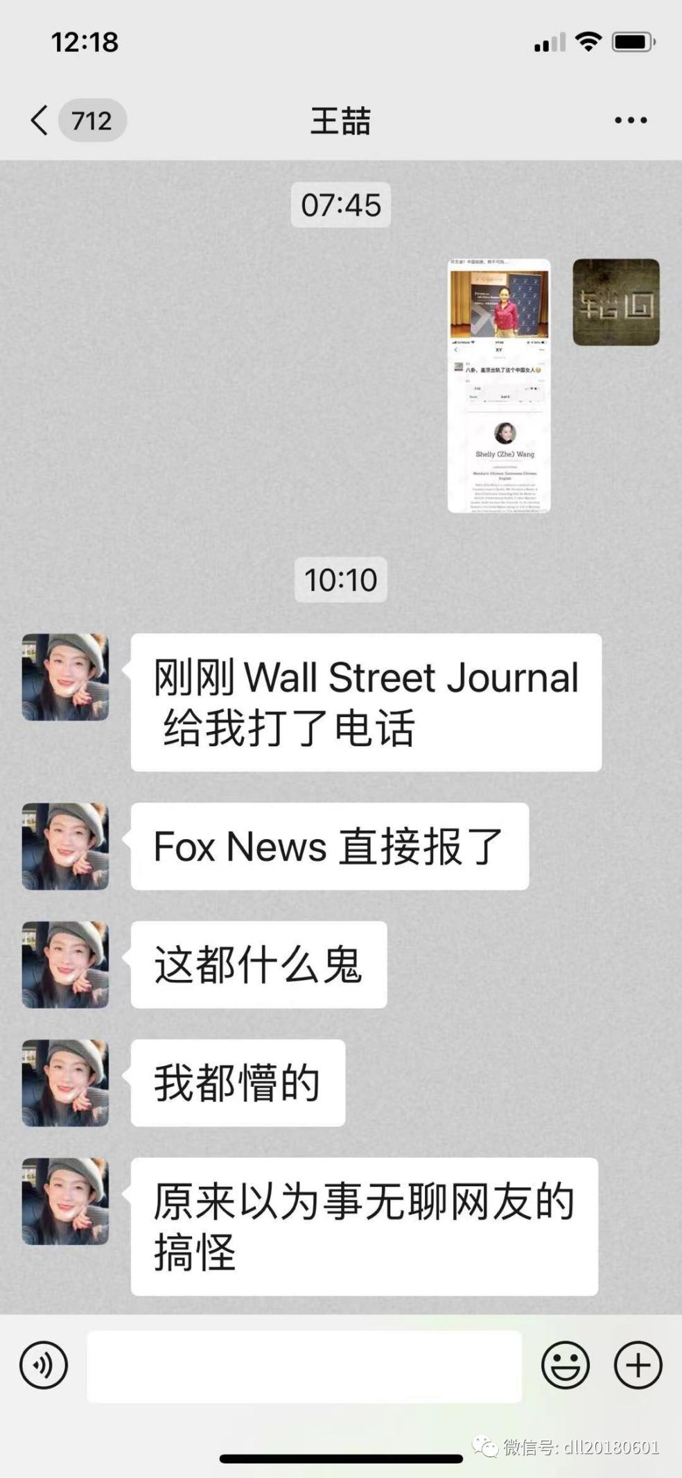 李东雷与王喆的聊天记录 图片来源:公众号-东雷老评