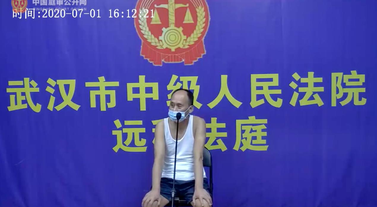 2020年7月1日,武汉市中级人民法院第二次开庭审理蒋芳政受贿案。图片来源:中国庭审公开网截屏