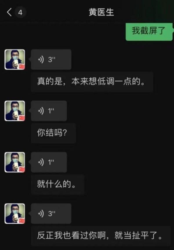 加患者微信后实施性骚扰,港大深圳医院医生被解聘
