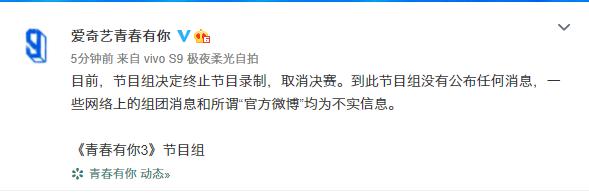 爱奇艺节目《青春有你3》宣布取消决赛,终止录制