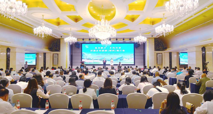 2021济源乡村旅游(郑州)推介会在郑州举行