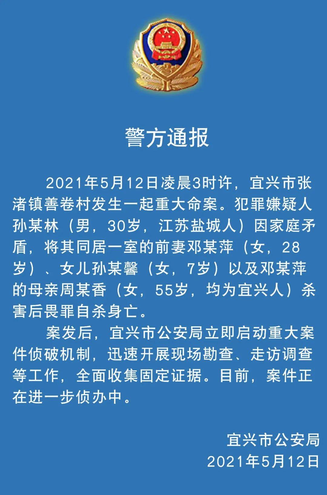 江苏宜兴男子杀害前妻、女儿和前岳母,随后驾车撞花坛身亡