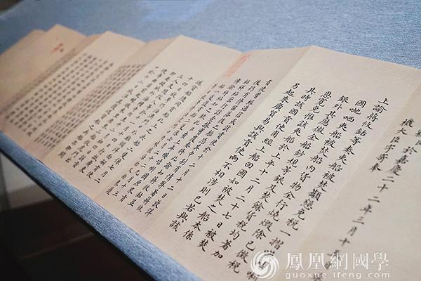 展品——书法墨宝(图片来源:凤凰网国学 摄影:王子轩)