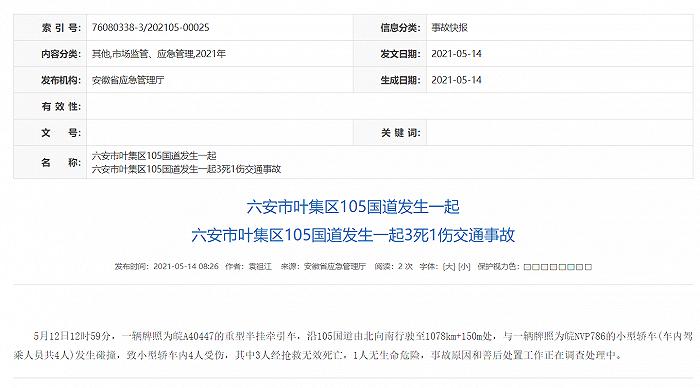 苹果版APP下载:安徽六安一重型半挂牵引车与小轿车发生碰撞,致3死1伤
