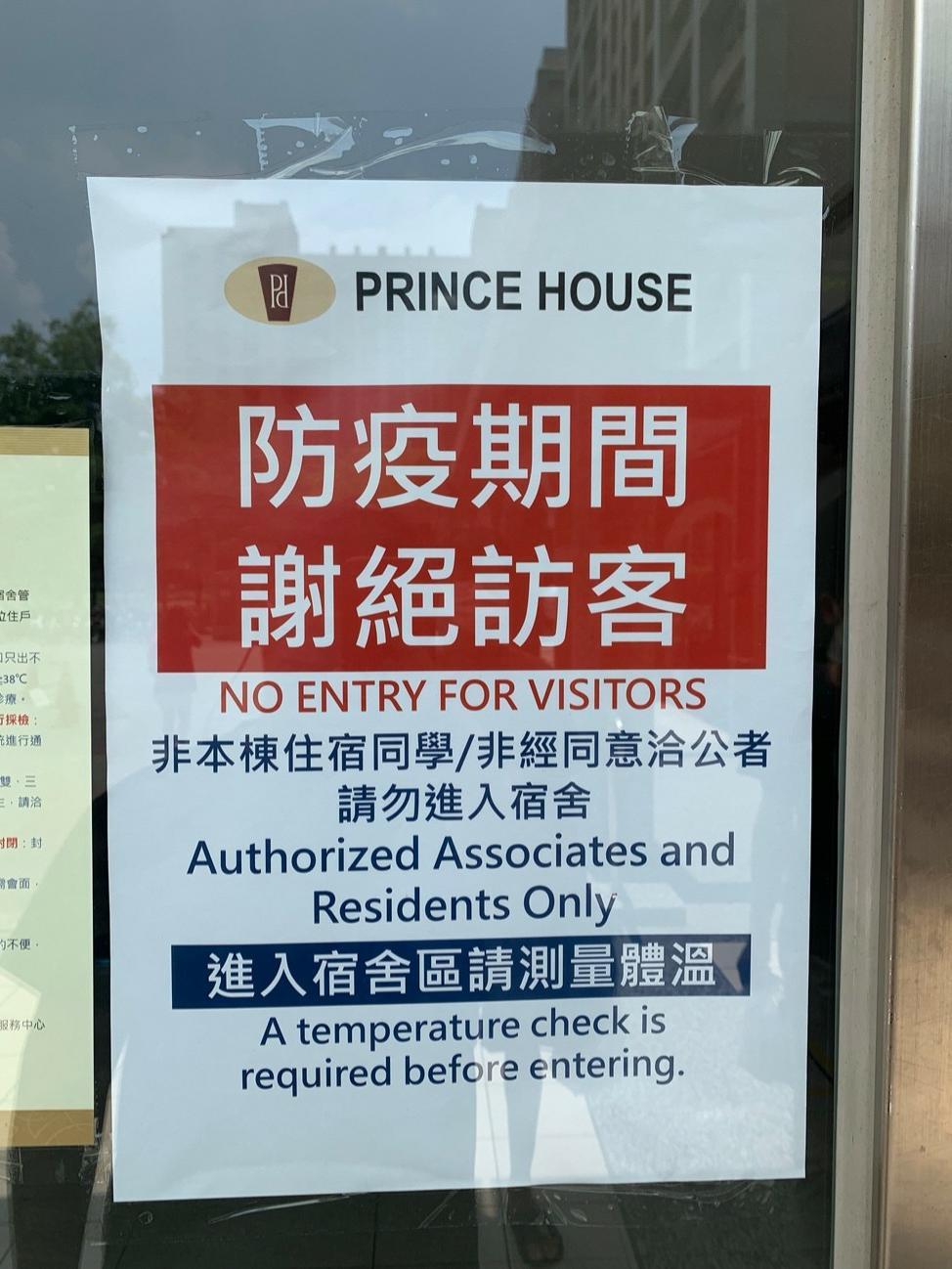 台湾防疫警戒已升至三?级:多所高?校实施封闭?,超市货架被抢购一空