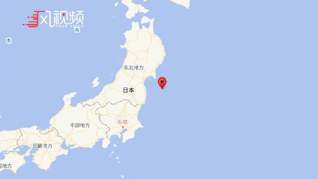 日本福岛县近海海域发生6.0级地震,不会影响相关核设施