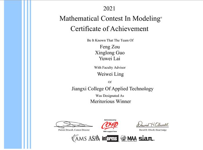 全国仅2所!江西应用技术职业学院首获国际大学生数学建模竞赛一等奖