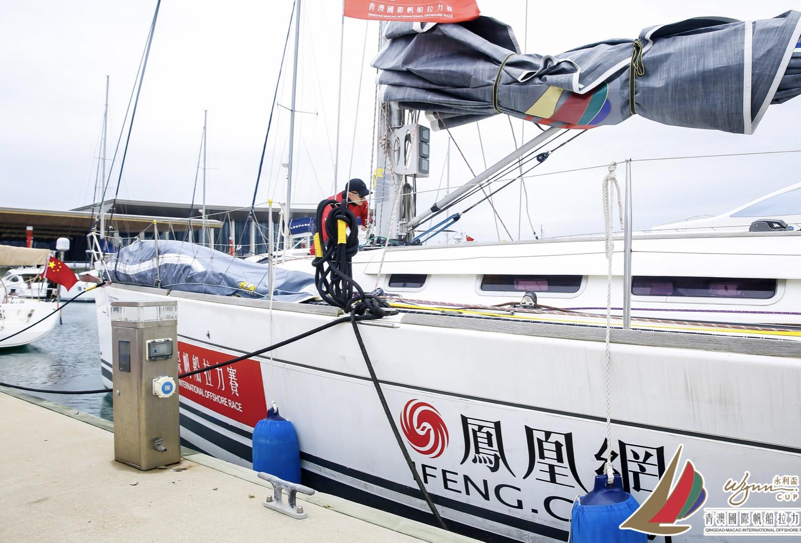 """2021""""永利杯""""青澳国际帆船拉力赛在青岛开幕"""