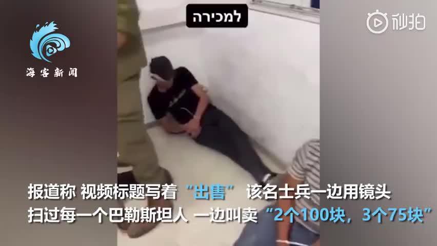 疑似以色列士兵网上出售巴勒斯坦人 将其捆绑蒙双眼
