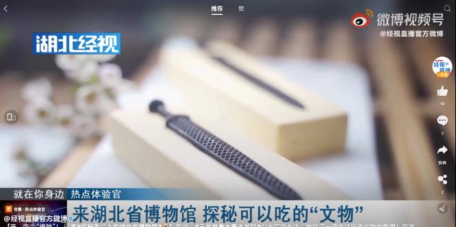 截图来自 @湖北省博物馆 微博