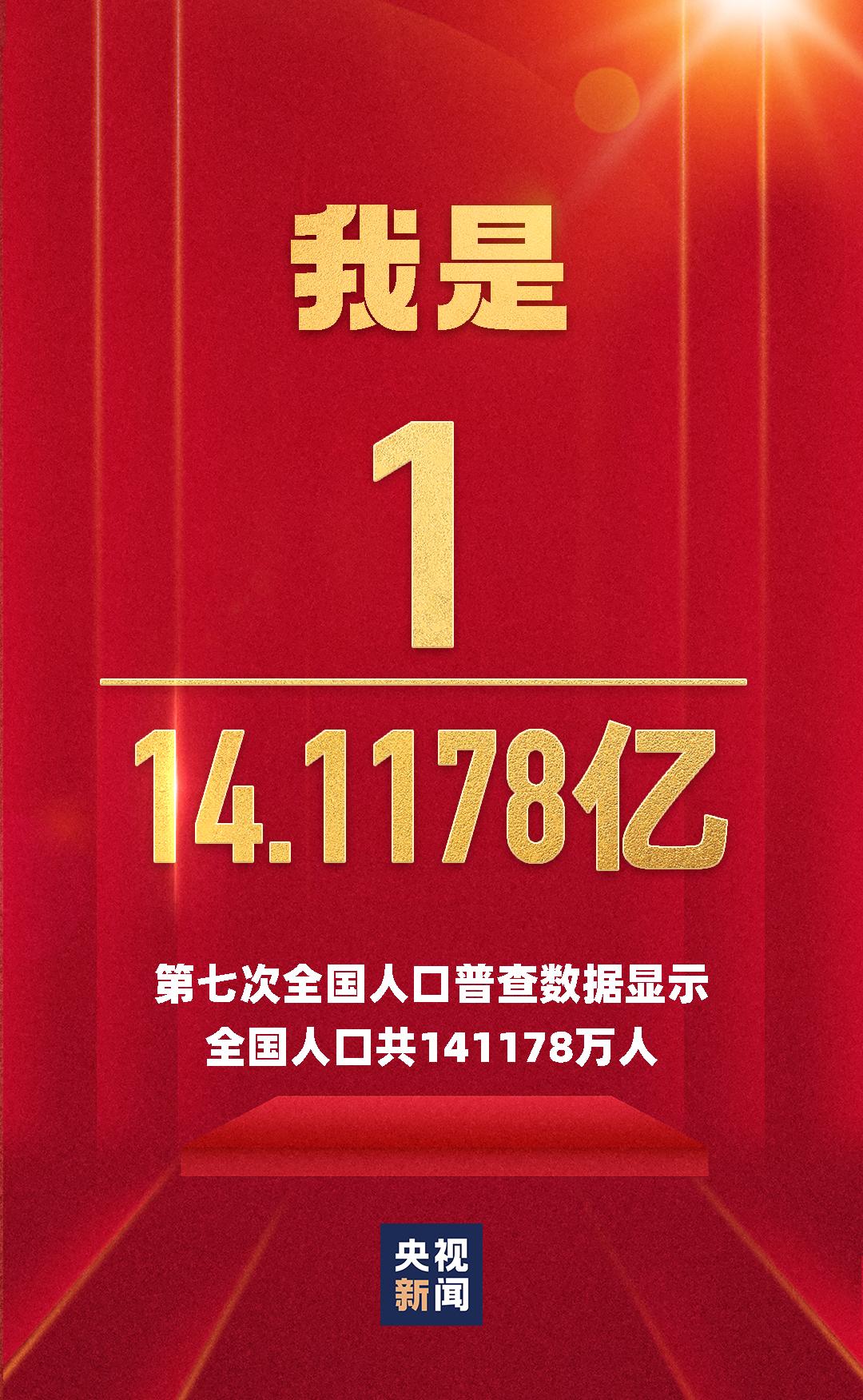 超14.1亿!第七次全国人口普查结果公布,江西常住人口45188635人