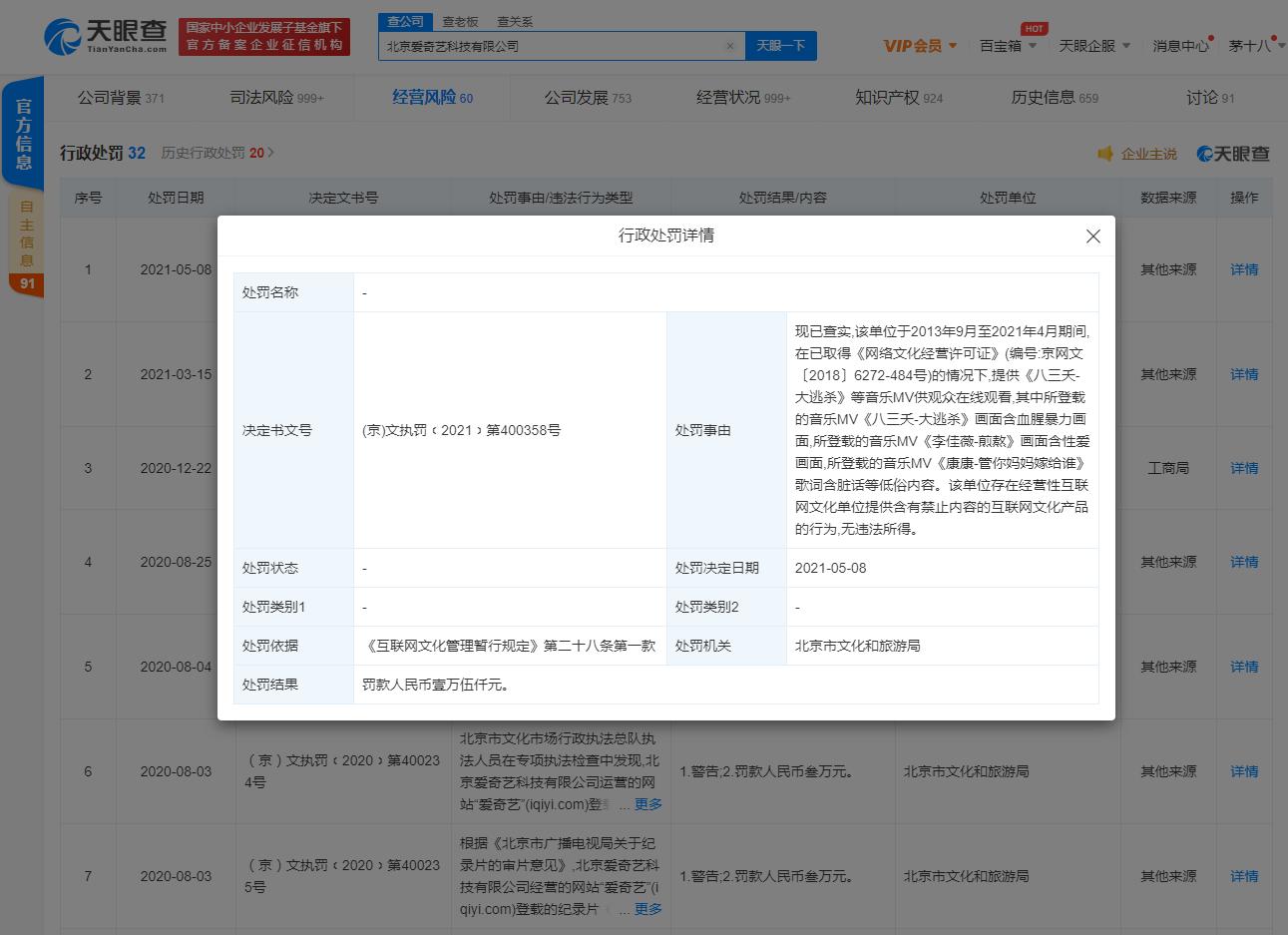 爱奇艺再被行政处罚:提供含脏话等低俗内容的MV