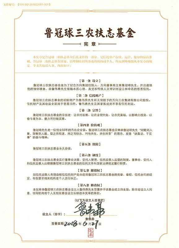 图为《鲁冠球三农扶志基金宪章》