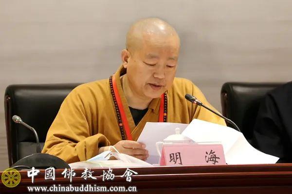 中国佛教协会副会长明海法师作总结发言(图片来源:中国佛教协会)