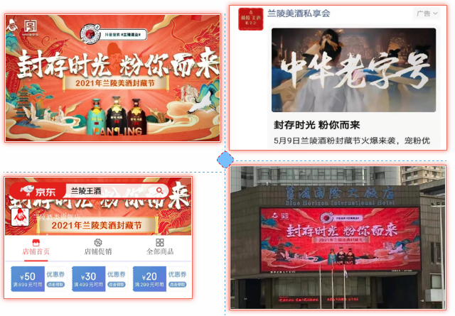 鲁酒首个线上品牌日,兰陵美酒封藏节热销互联网
