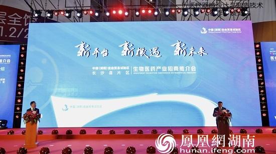 5月13日下午,中国(湖南)自由贸易试验区长沙片区在上海举办医疗器械产业招商推介会,长沙县向海内外客商发出热情邀约。