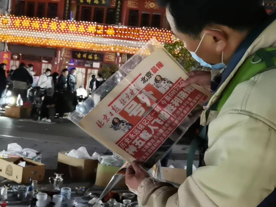 来自北京日报