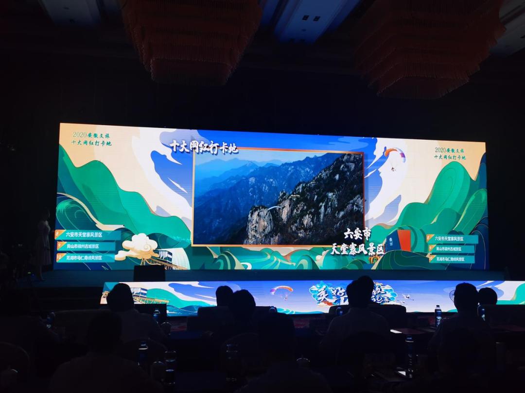 天堂寨风景区荣获2020安徽文旅十大网红打卡地荣誉称号