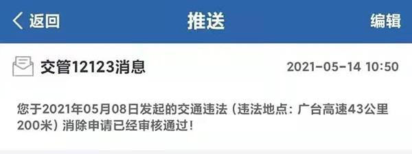 另一名车主申请消除在广台高速43公里200米处岔路口的违章记录,已通过审核。来源:受访者提供