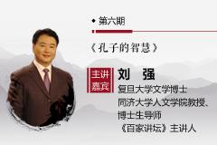 刘强:《孔子的智慧》