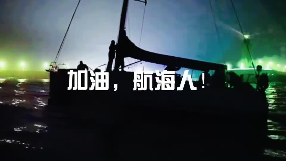 加油航海人!永利杯8支船队顺利到达宁波
