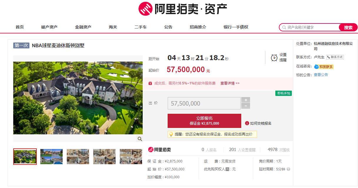 万博体育娱乐:前NBA球星麦迪豪宅上架网络拍卖平台 起拍价5750万元