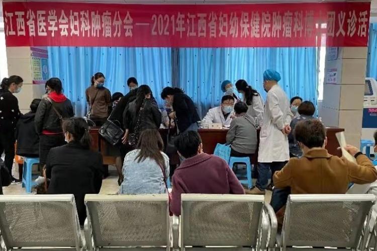 江西省妇幼保健院肿瘤科开展第二批博士团义诊活动