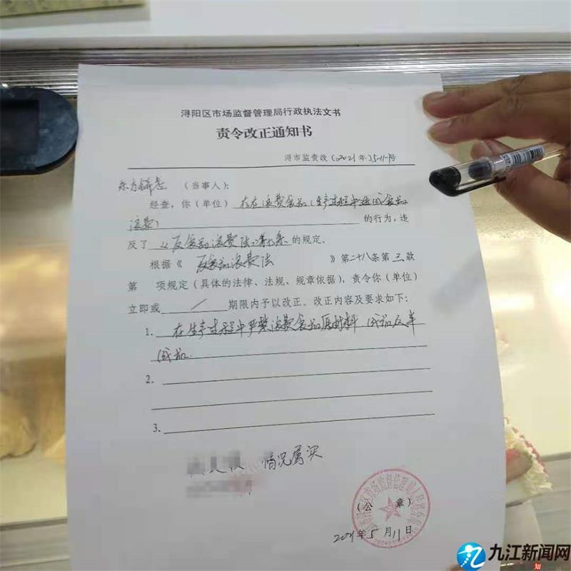 蛋糕边角料也不能扔!九江开出全省首张反浪费罚单