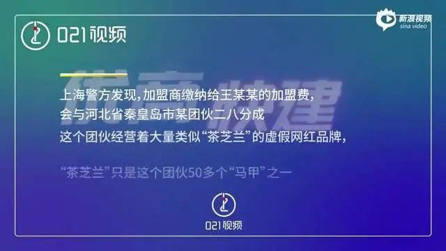 餐饮快招公司套路大揭秘!7亿奶茶加盟大骗局!