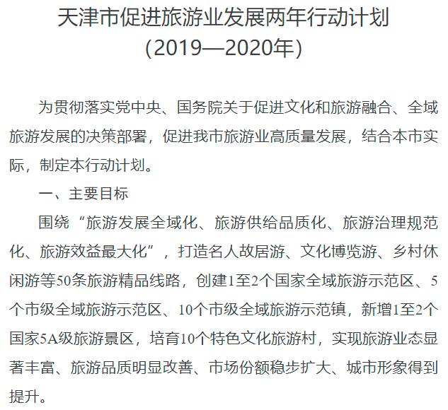 截图来源:天津政务网