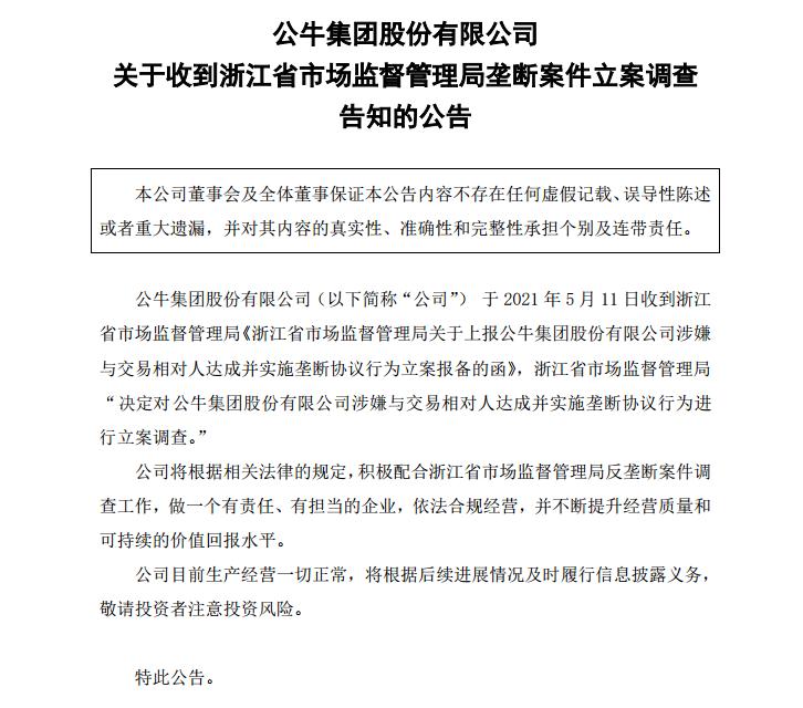 公牛集团:浙江省市场监督管理局对公司涉嫌实施垄断协议行为立案调查