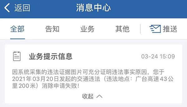 黄先生表示,他申请消除违章失败。来源:受访者提供
