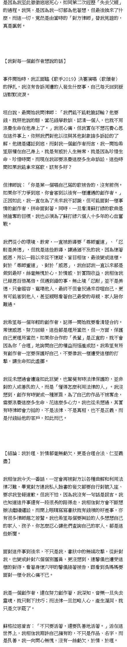 吴青峰长文回应被恩师控告:我合理合法,仁至义尽