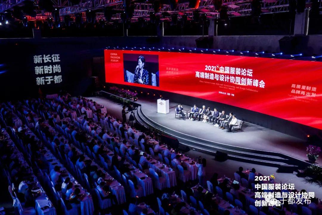2021中国服装论坛高端制造与设计协同创新峰会在于都举行