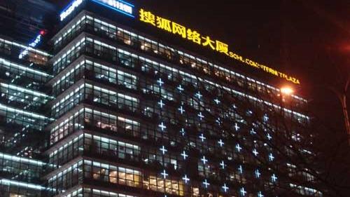 搜狐第一季度营收2.22亿美元 较上年同期增长24%