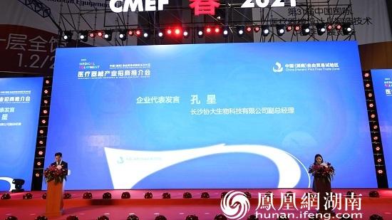长沙县企业代表、长沙协大生物科技有限公司副总经理孔星发言