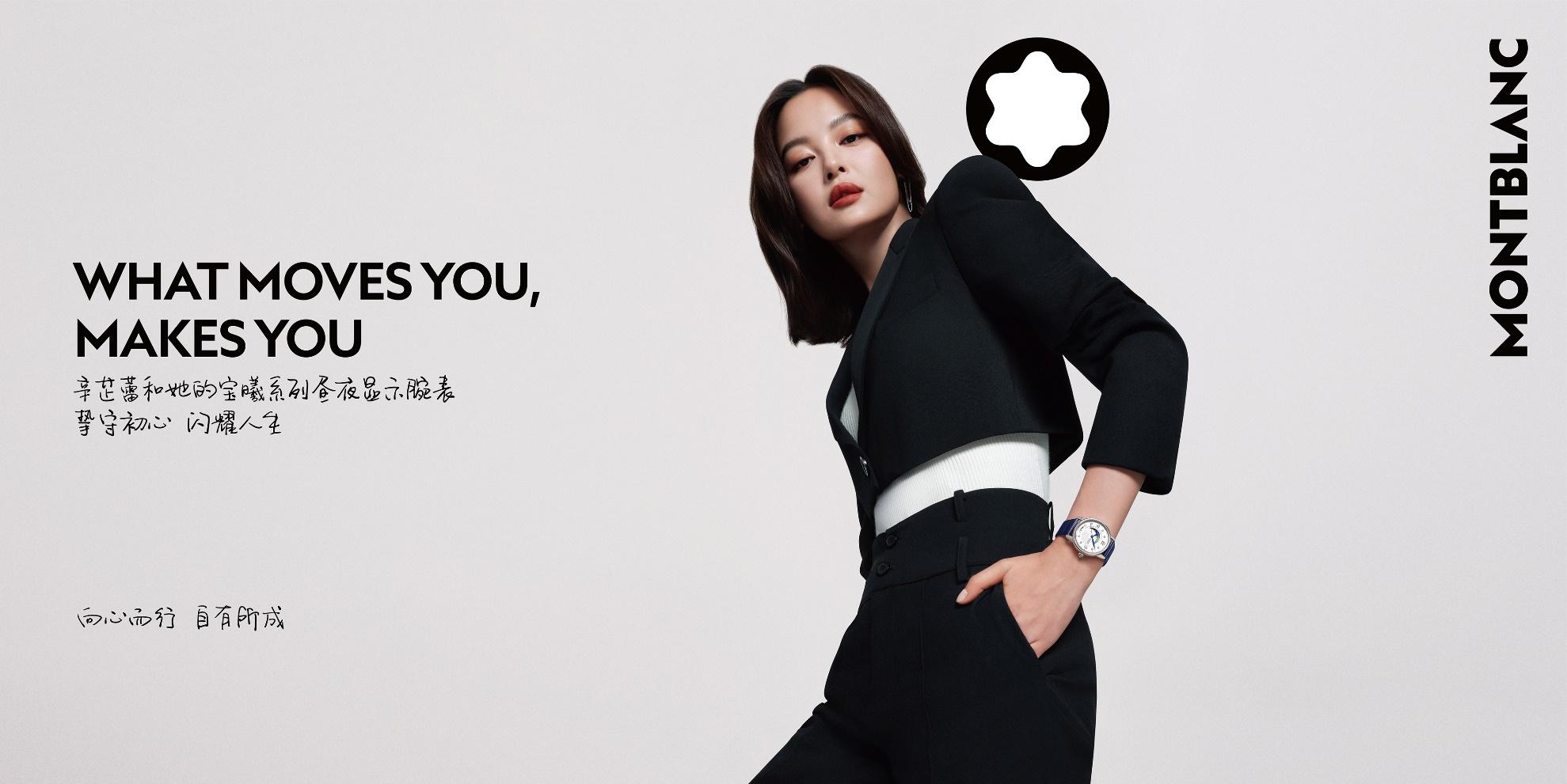 万宝龙品牌大使辛芷蕾和她的宝曦系列昼夜显示腕表