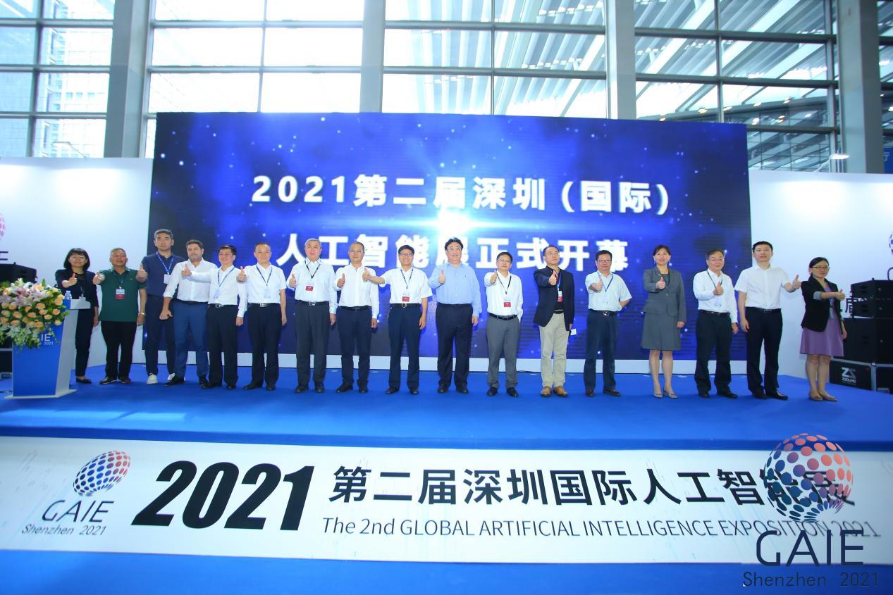 第二届深圳国际人工智能展暨智能制造创新高峰论坛盛大启幕