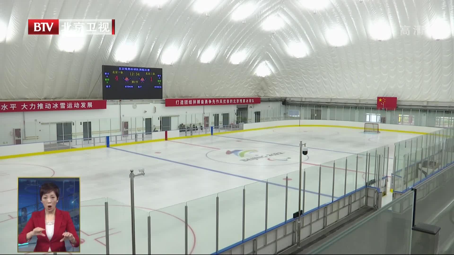 北京市残疾人冰壶冰球运动馆5月15日投入使用