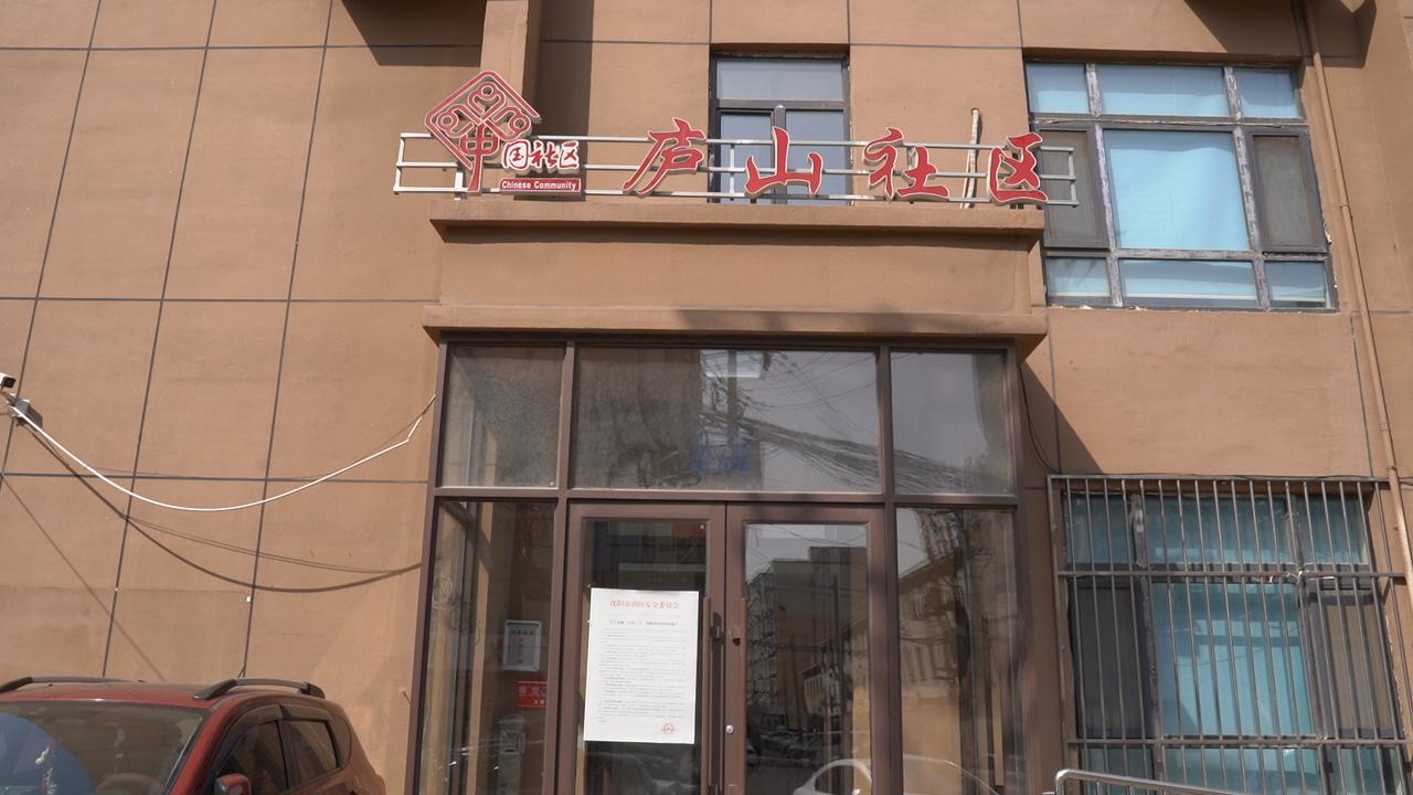 沈阳市皇姑区黄河街道庐山社区党委:三多提质增效,三有带来福音