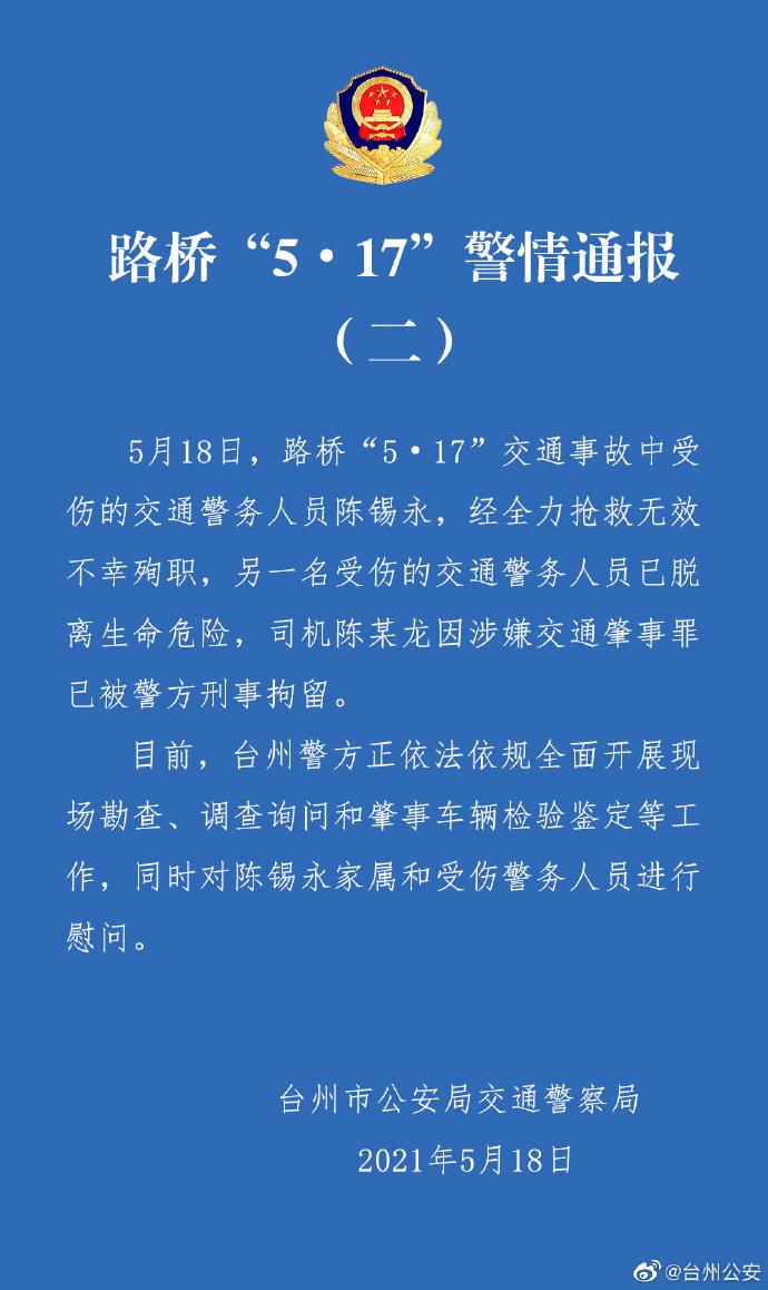 臺州特斯拉撞上兩名交警最新通報:一名交警搶