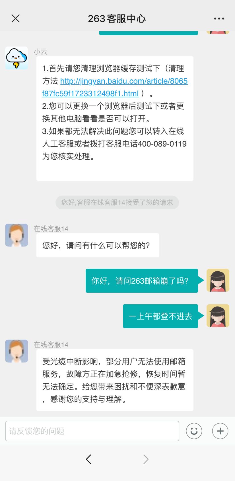 263企業郵箱回應郵箱故障:受光纜中斷影響 正在加急搶修