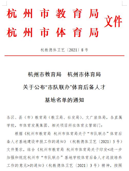 """2021年被确定为杭州市市级""""市队联办""""体育后备人才基地学校。"""