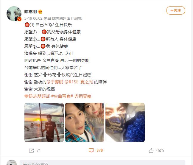 陈志朋50岁生日晒近照,许愿身体健康唱到唱不动