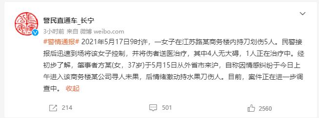 分众传媒突发流血事件 警方:5名伤者4人已无大碍1人治疗中