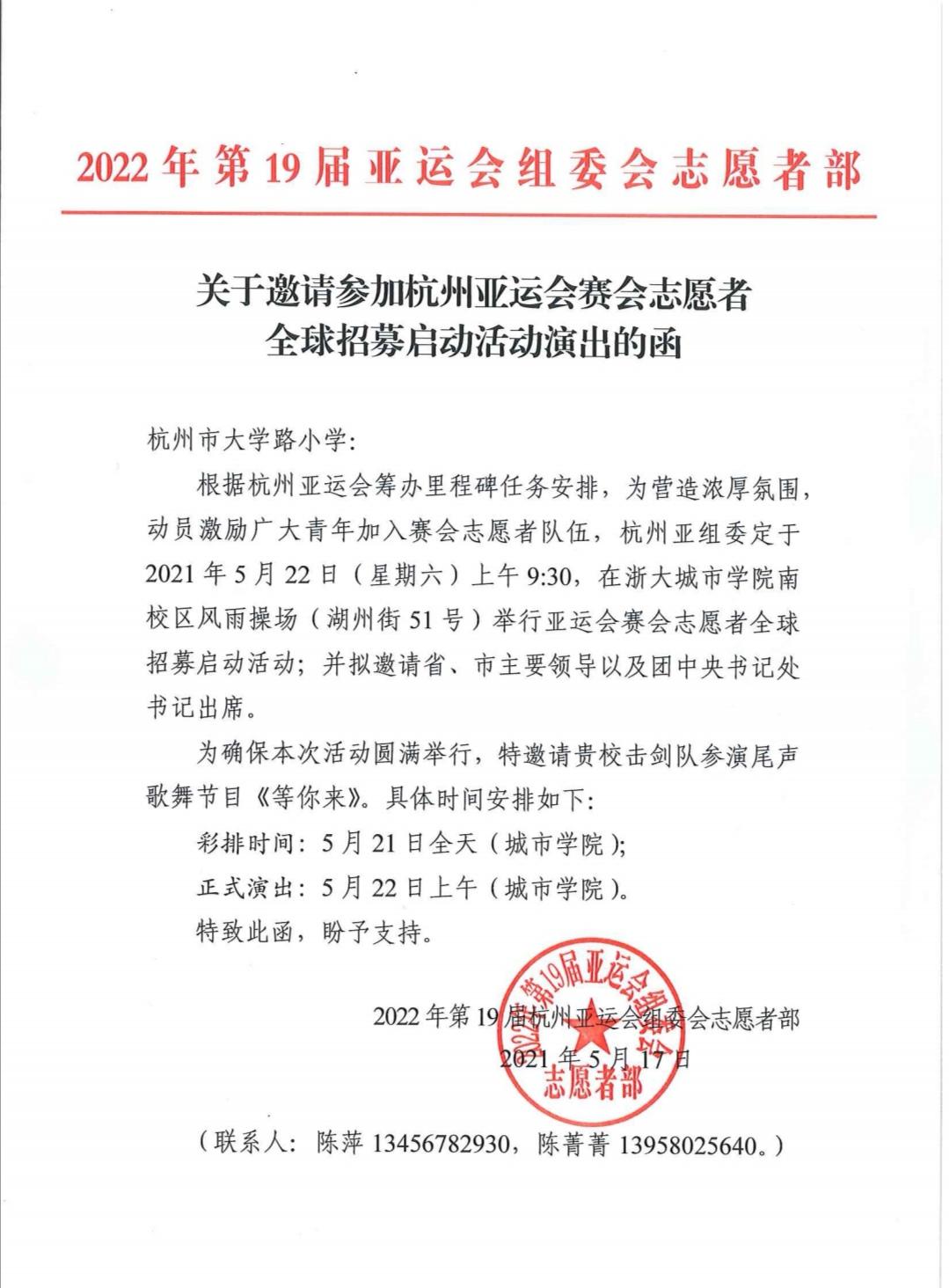 邀请参加杭州亚运会赛会志愿者全球招募启动活动演出的函