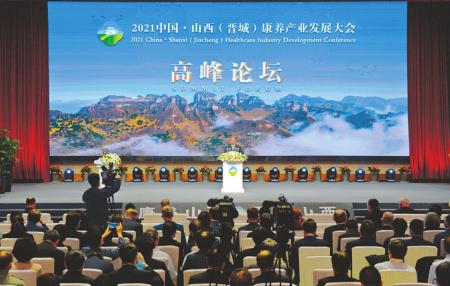 图为山西省委副书记、省长林武在高峰论坛上作主旨演讲。山西日报记者 李兆民 摄