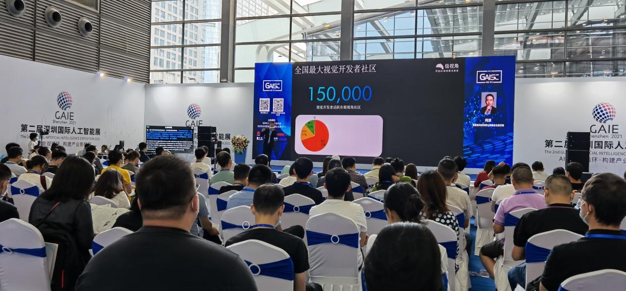 智能互联·数领未来|第五届全球人工智能创业者大会圆满举办