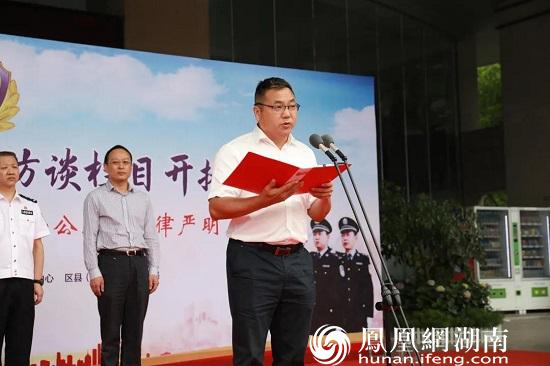 市广播电视台党组书记、台长唐直秋出席开播仪式并致辞