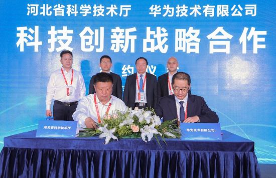 构建人工智能产业 河北省科学技术厅与华为技术有限公司签署科技创新战略合作协议